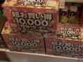 お買得!BOXセット発売中!
