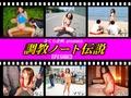 【さくら企画DL】調教ノート伝説03