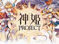 『基本プレイ無料』エロゲー神姫PROJECT R 紹介